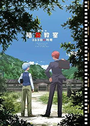 Kyoushitsu 365-nichi No Jikan