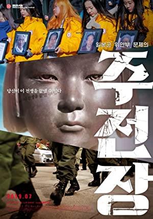 Shusenjo: The Main Battleground Of The Comfort Women Issue