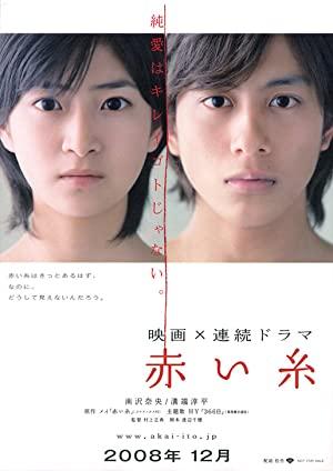 Akai Ito 2008