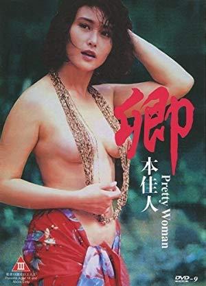 Pretty Woman 1991