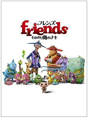 Friends: Mononoke Shima No Naki