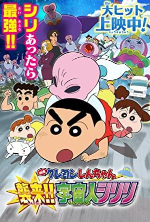 Crayon Shin-chan Movie 26: Bakumori Kung Fu Boys