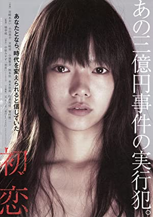 Hatsukoi 2006