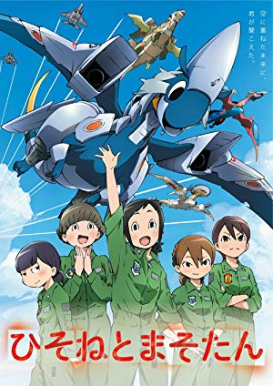 Dragon Pilot: Hisone And Masotan (dub)