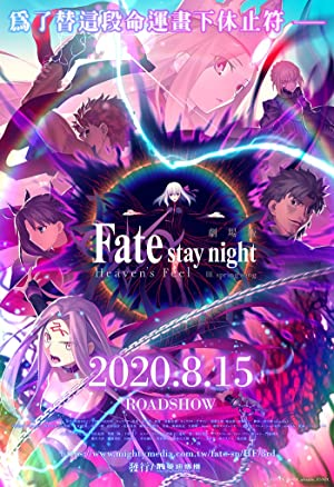 Gekijouban Fate/stay Night: Heaven's Feel - 3. Spring Song