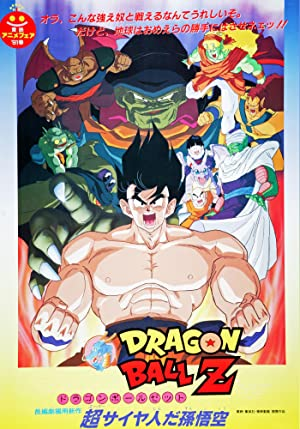 Dragon Ball Z Movie 04: Lord Slug (sub)