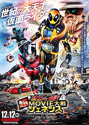 Kamen Rider Super Movie War Genesis: Kamen Rider Vs. Kamen Rider Ghost & Drive