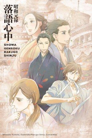 Shouwa Genroku Rakugo Shinjuu 2