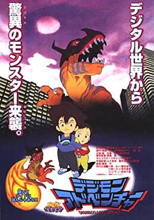 Digimon Adventure Movie