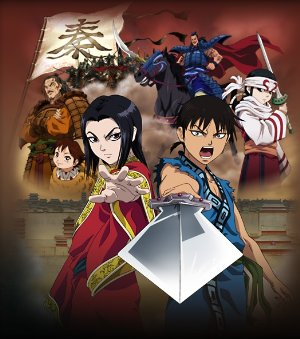 Kingdom 2 (dub)
