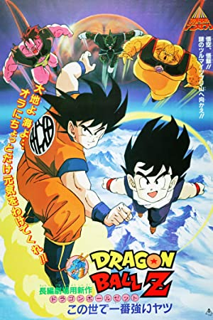 Dragon Ball Z Movie 02: The World's Strongest (sub)