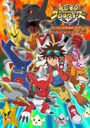 Digimon Xros Wars: Aku No Death General To Shichinin No Oukoku
