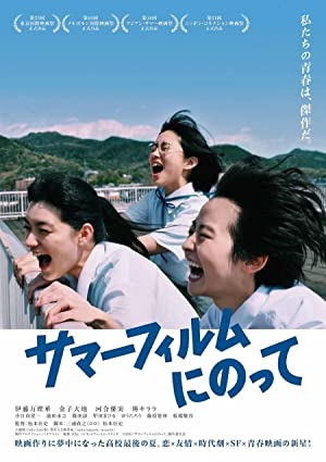 Summer Film Ni Notte