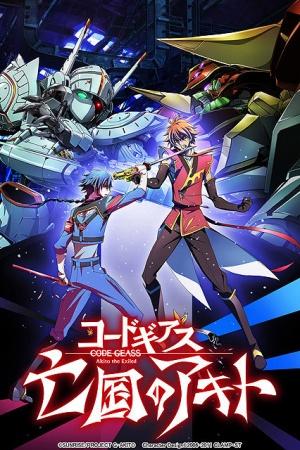 Code Geass: Akito The Exiled 4 (dub)