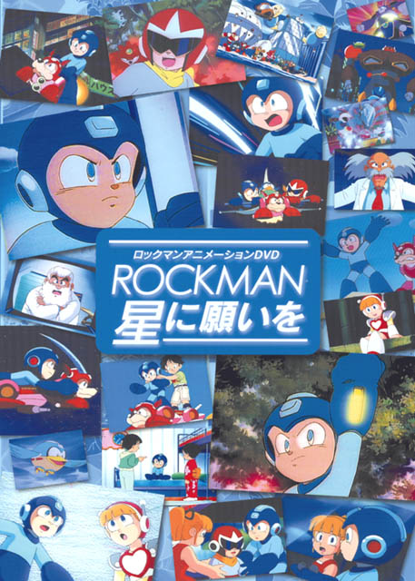 Rockman - Hoshi Ni Negai Wo