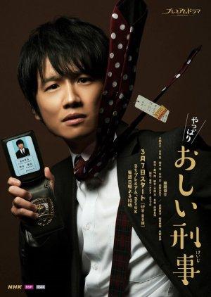 Yappari Oshii Keiji (2021)