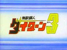Muteki Koujin Daitarn 3