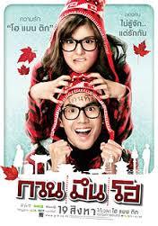 Hello Stranger (movie)