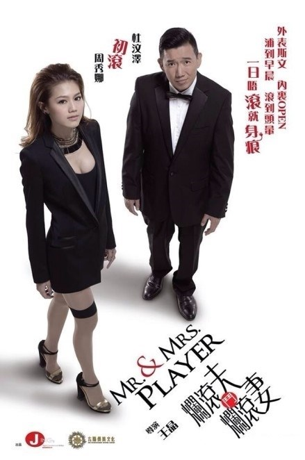 Mr & Mrs Player