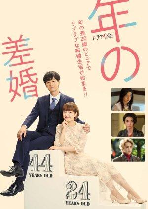 Toshi No Sakon (2020)