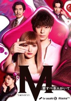 M: Ai Subeki Hito Ga Ite