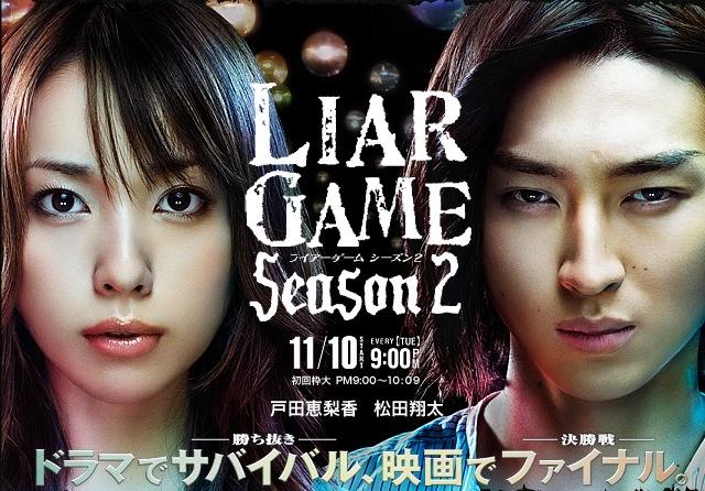 Liar Game - Season 2