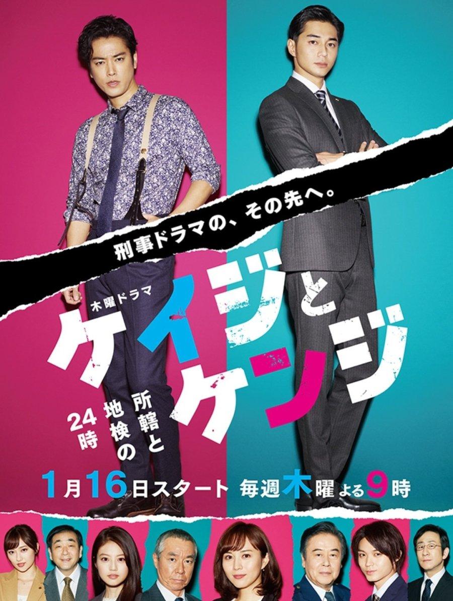 Keiji To Kenji - Shokatsu To Chiken No 24ji