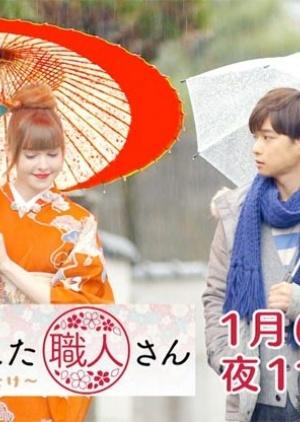 Kanojo Ga Koishita Shokunin-san ~ Mary Wa Takumi Ni Kubittake Sp
