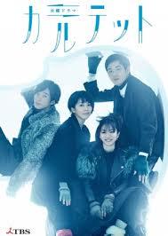 Quartet 2017