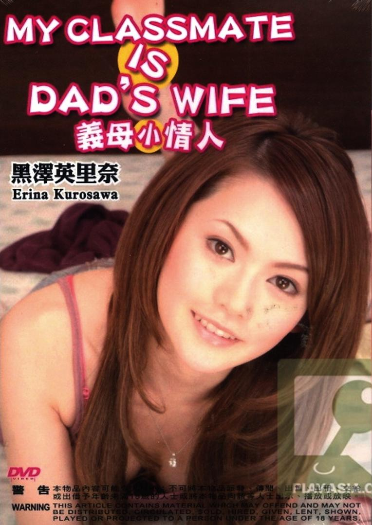 My Classmate Is Dad's Wife