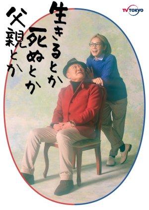 Ikiru Toka Shinu Toka Chichioya Toka (2021)