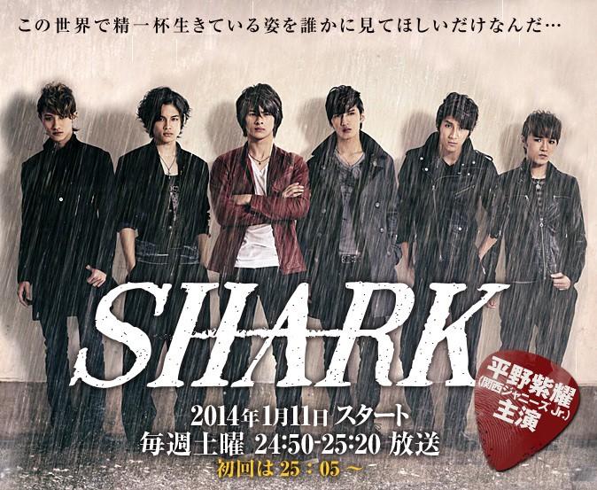 Shark (japanese)