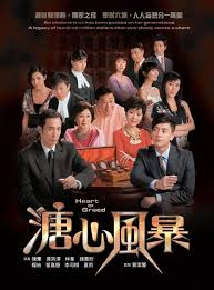 Heart Of Greed (2007)