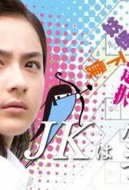 Jk Wa Yuki Onna
