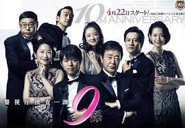 Keishichou Sousa Ikka 9-gakari