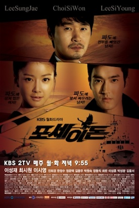 Poseidon - Korean Drama