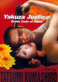 Yakuza Goddess Lust And Honor