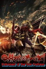 Kabaneri Of The Iron Fortress: Season 1