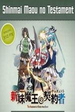 Shinmai Maou No Testament: Season 2