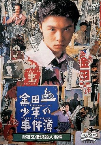 Kindaichi Shonen No Jikenbo Season 1