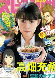 Boukyaku No Sachiko