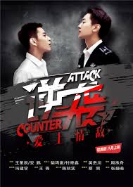 Counterattack Web Series