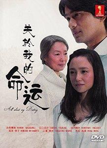 Watashi To Iu Unmei Ni Tsuite