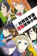Taimadou Gakuen 35 Shiken Shoutai: Season 1