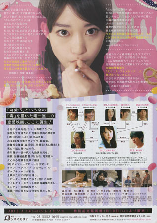 Girl Hate (onnanoko Kirai)