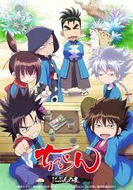 Chiruran Nibun No Ichi: Season 1