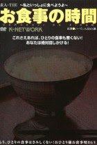 Oshokuji No Jikan Disk