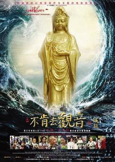 Bu Ken Qu Guan Yin Aka Avalokiteshvara