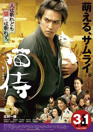 Samurai Cat 2