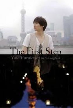 The First Step - Furukawa Yuki In Shanghai